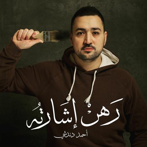رهن إشارته - أحمد دندشي /Rahn Esharto - Ahmad Dandashi